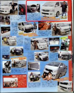 customcar200709_28