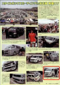 dreamcar_mag200809_02