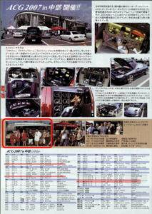 dreamcar_mag200810_02