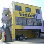 現在の名古屋市北区大我麻町に『カスタムカーオーディオVICTORY』を新築移転オープン。