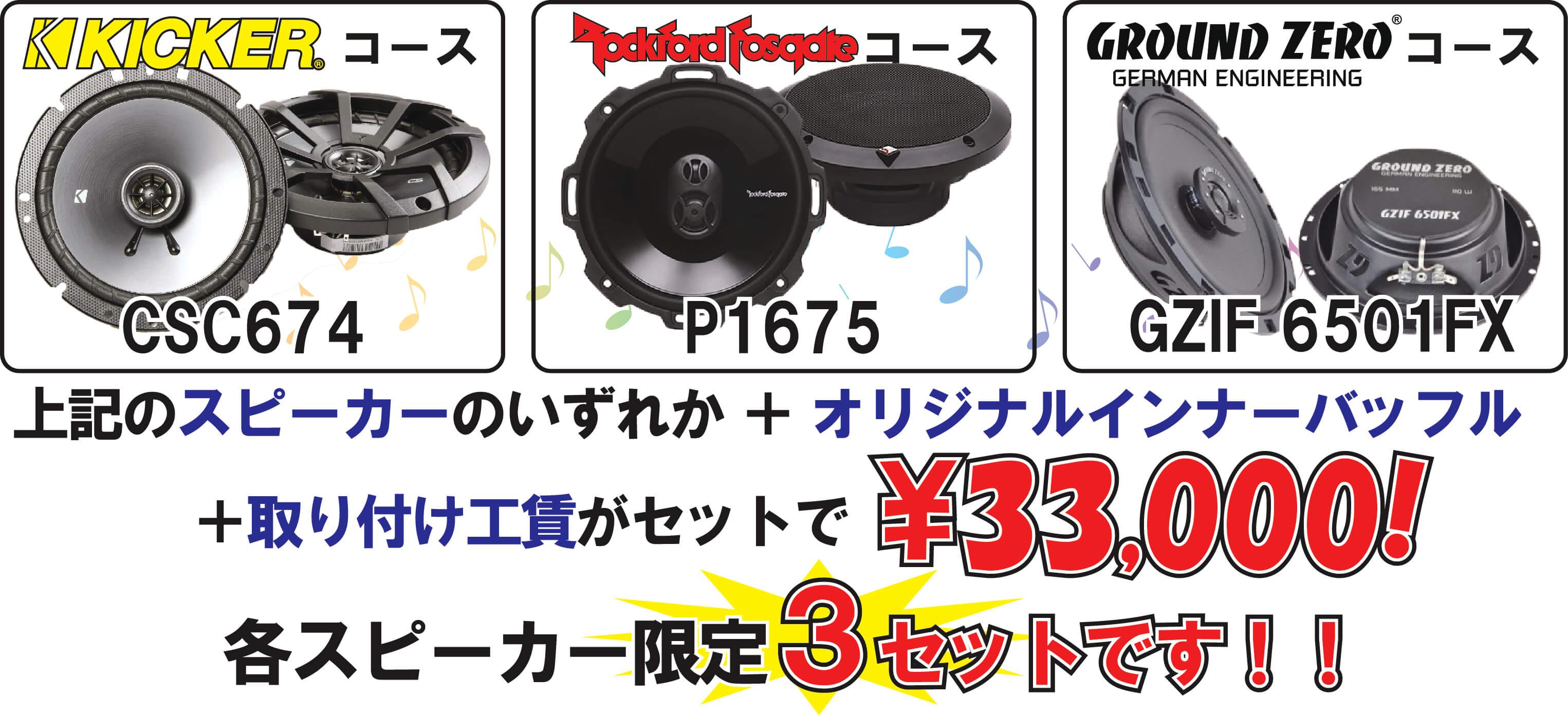キッカー・CSC674 ロックフォード・P1675 グラウンドゼロ・GZIF 6501FXのいずれかと、オリジナルインナーバッフルと、取り付け工賃がセットで\33,000