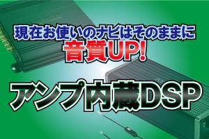 アンプ内蔵DSPトップ
